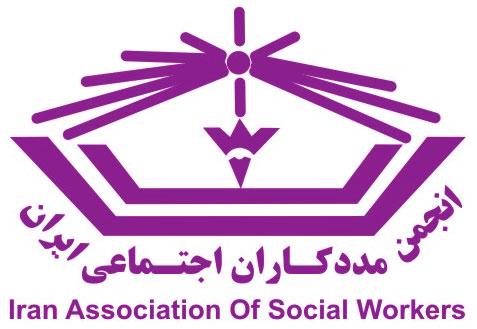 آدرس جدید انجمن مددکاران اجتماعی ایران واحد استانی کرمانشاه