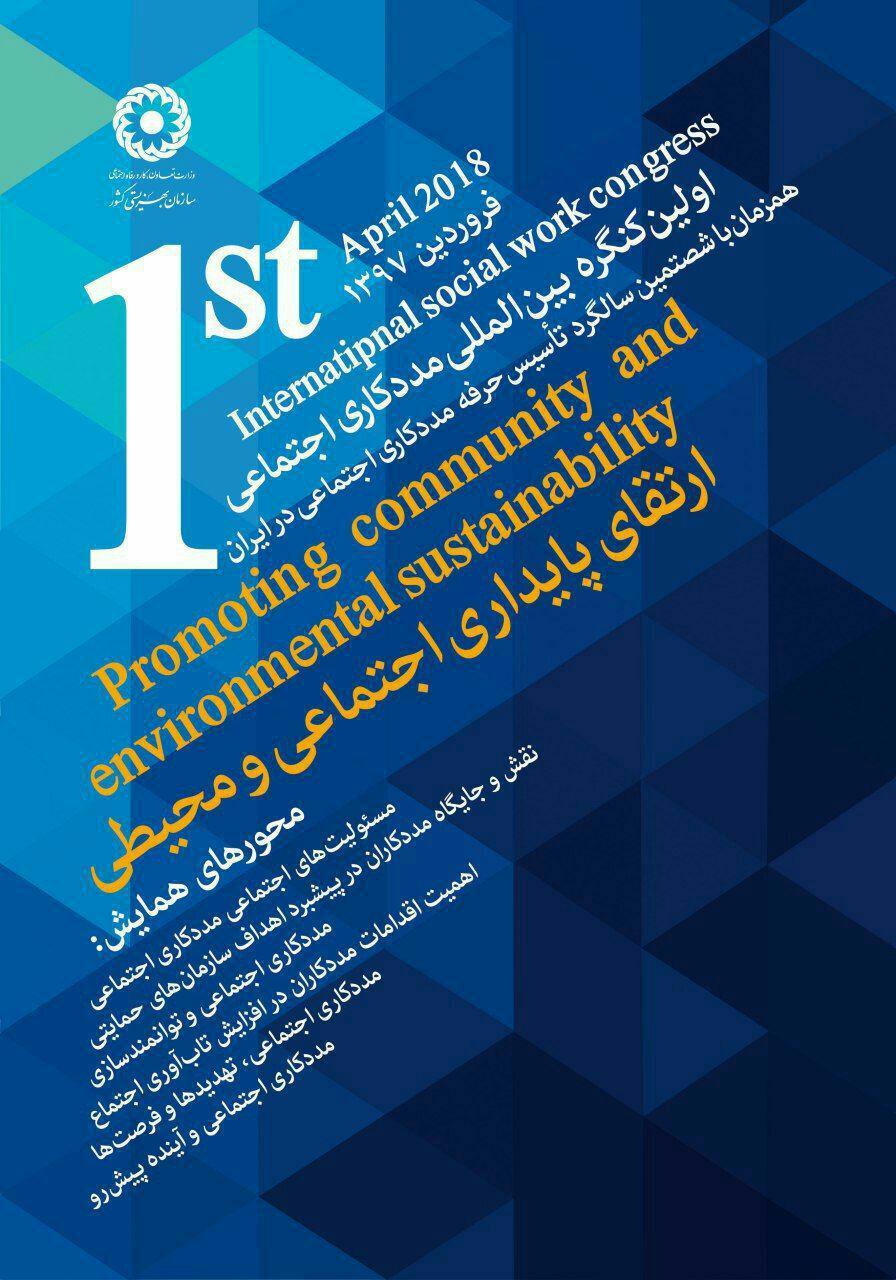 اولین کنگره بین المللی مددکاری اجتماعی