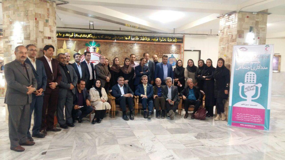 چشم انداز مددکاری اجتماعی ایران