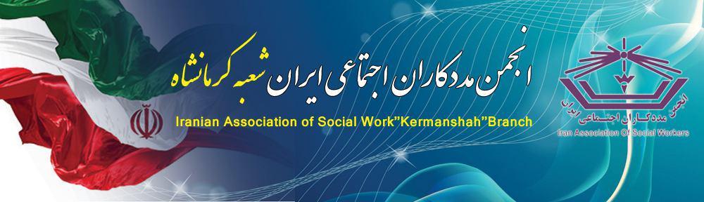 انجمن مددکاران اجتماعی ایران | شعبه استان کرمانشاه